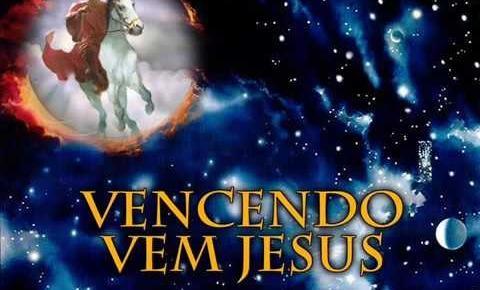 Como será a 2ª vinda de Jesus?